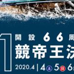 競艇王決定戦2020【下関競艇場】