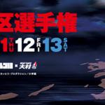 九州地区選手権2021【ボートレース大村】