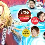 レディースオールスター2020【鳴門競艇場】