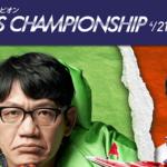 マスターズチャンピオン2020【津競艇場】