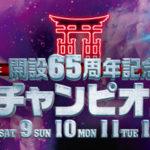 宮島チャンピオンカップ2019【宮島競艇場】