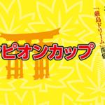 宮島チャンピオンカップ2020【宮島競艇場】