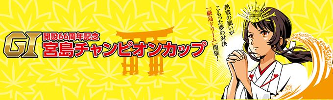 宮島チャンピオンカップ
