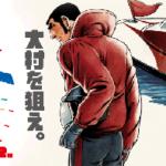 モーターボート誕生祭2020【大村競艇場】