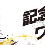 モーターボート大賞、次世代スターチャレンジバトル2019【芦屋競艇場】