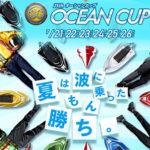 オーシャンカップ2020【鳴門競艇場】