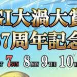 大渦大賞2020【鳴門競艇場】