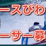 ボートレースびわこでボートレーサー募集体験会