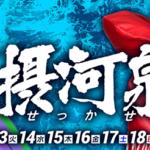 大阪ダービー摂河泉競走2019【住之江競艇場】