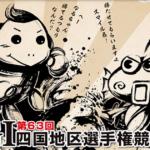 四国地区選手権競走2020【丸亀競艇場】