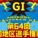 四国地区選手権競走2021【ボートレース丸亀】
