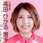 三重支部高田ひかる選手トークショー