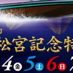 高松宮記念特別競走2020【住之江競艇場】