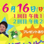 小野生奈選手と羽野直也選手のトークショー