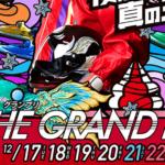 グランプリ2109【住之江競艇場】