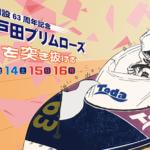 戸田プリムローズ2019【戸田競艇場】