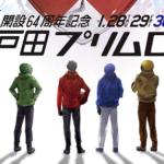 戸田プリムローズ2021【ボートレース戸田】
