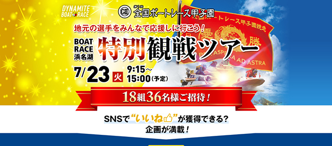 浜名湖特別観戦ツアー