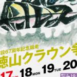 徳山クラウン争奪戦2020【徳山競艇場】