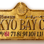 トーキョーベイカップ2019【平和島競艇場】