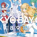 トーキョーベイカップ2020【ボートレース平和島】