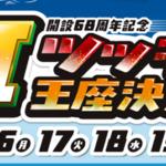 ツッキー王座決定戦2020【ボートレース津】