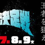 海の王者決定戦2020【大村競艇場】