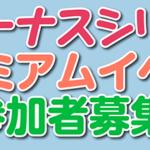 ヴィーナスシリーズプレミアムイベント参加者募集!