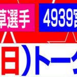 渡辺千草選手と宮之原輝紀選手東京支部トークショー