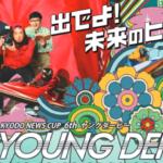 ヤングダービー2019【三国競艇場】