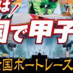 全国ボートレース甲子園2020【三国競艇場】