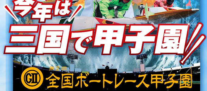 全国ボートレース甲子園