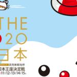 全日本王座決定戦2020【芦屋競艇場】