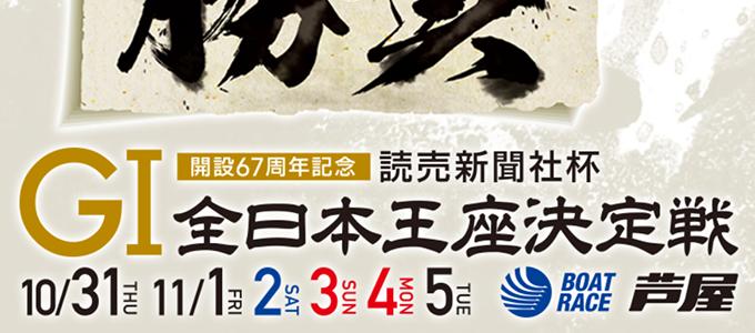 全日本王座決定戦